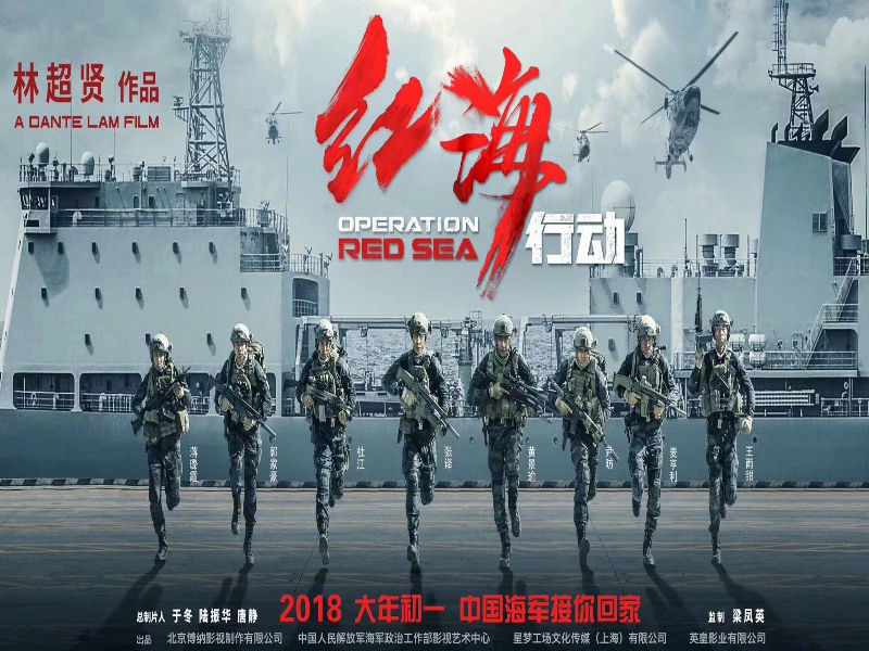 China Focus Operation Red Sea Reflects The Real Battle